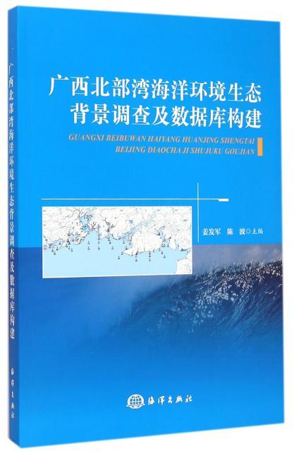 广西北部湾海洋环境生态背景调查及数据库构建