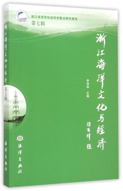 浙江海洋文化与经济(第七辑)