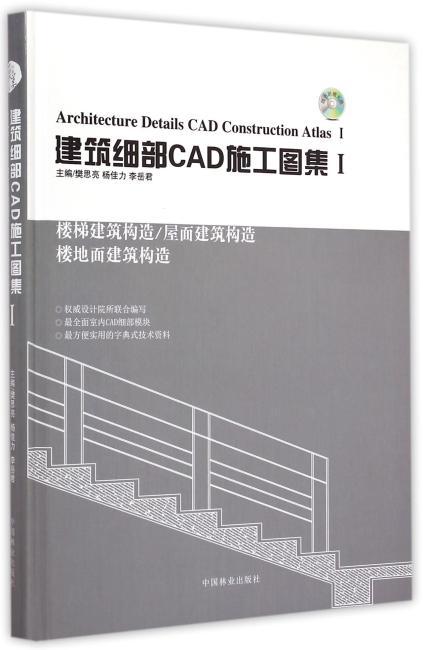 建筑细部CAD施工图集(1)