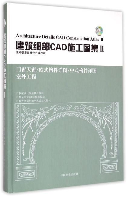 建筑细部CAD施工图集(2)