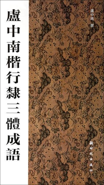 卢中南楷行隶三体成语