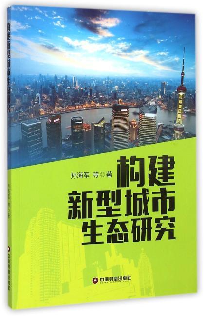 构建新型城市生态研究