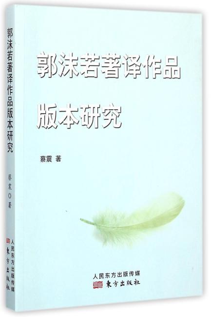 郭沫若著译作品版本研究