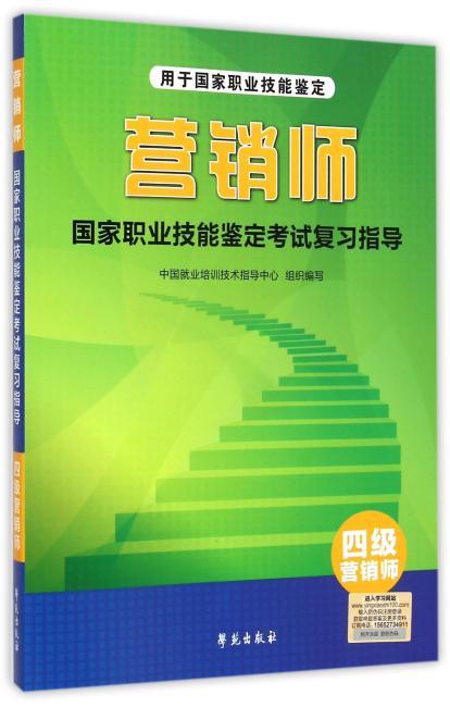 营销师国家职业技能鉴定考试复习指导:四级营销师