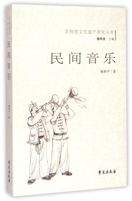 民间音乐   (非物质文化遗产研究丛书)