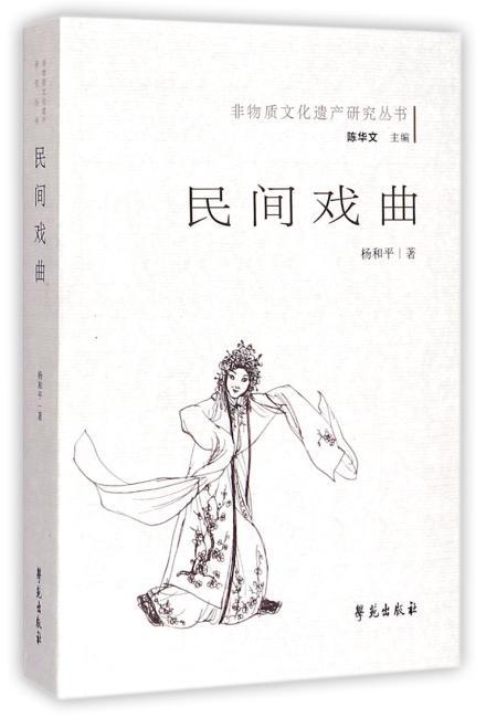 民间戏曲   (非物质文化遗产研究丛书)