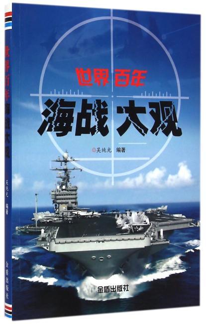 世界百年海战大观