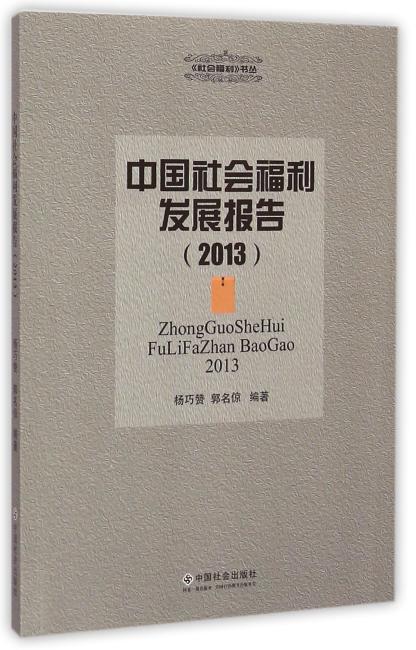 中国社会福利发展报告.2013