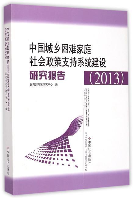 中国城乡困难家庭社会政策支持系统建设研究报告.2013