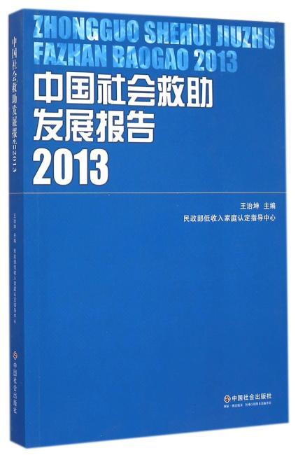 中国社会救助发展报告.2013
