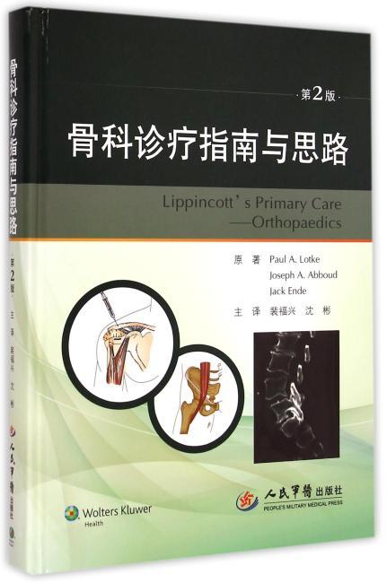骨科诊疗指南与思路(第二版)