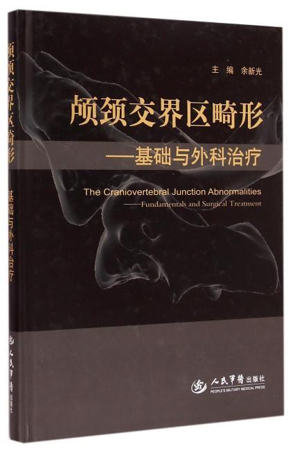 颅颈交界区畸形.基础与外科治疗