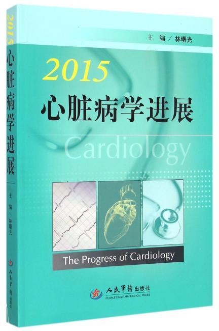2015心脏病学进展
