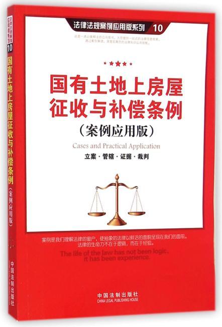 国有土地上房屋征收与补偿条例(案例应用版):立案 管辖 证据 裁判