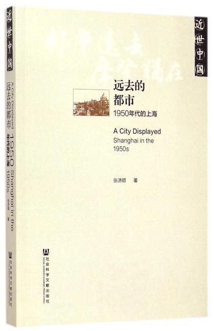 远去的都市:1950年代的上海