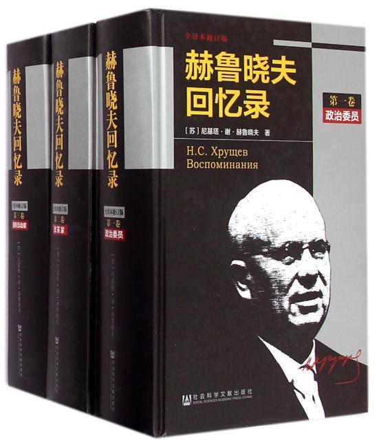 赫鲁晓夫回忆录(全译本修订版)(套装共三册)
