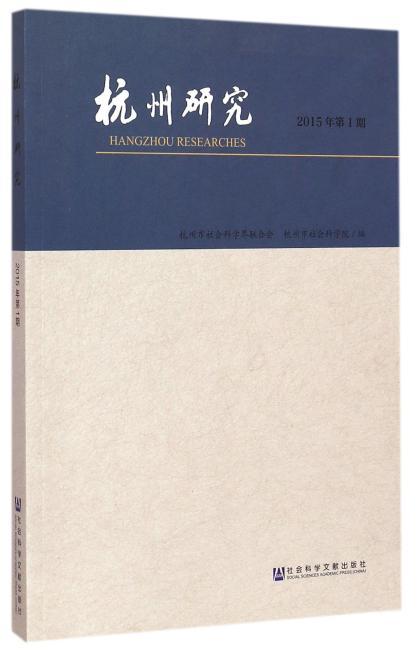 杭州研究(2015年第1期)
