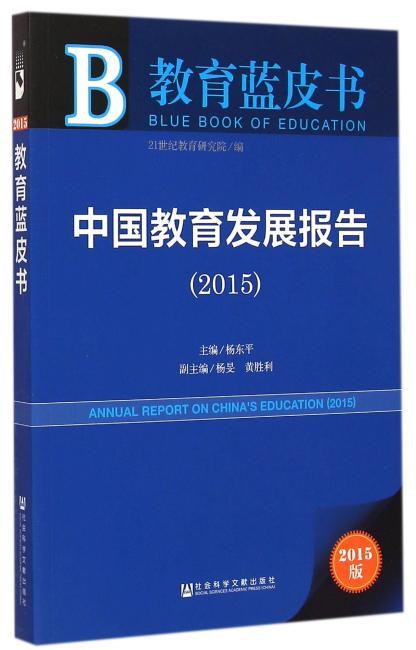 教育蓝皮书:中国教育发展报告(2015)