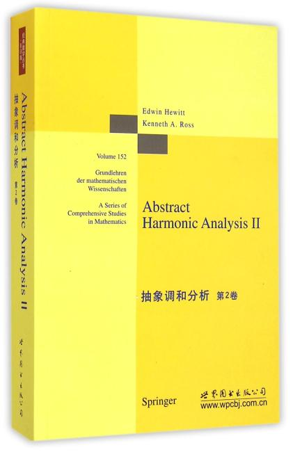 抽象调和分析 第2卷