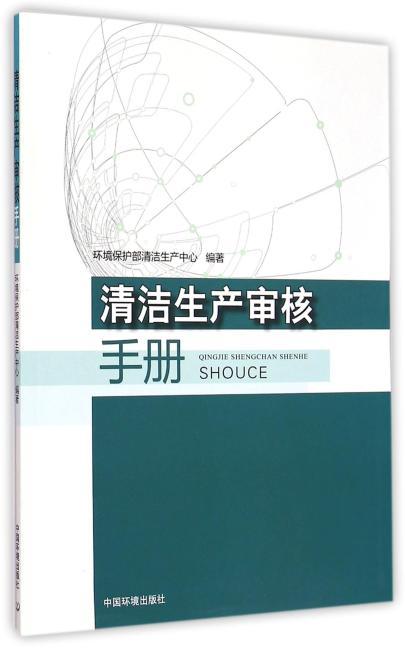 清洁生产审核手册