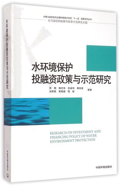 水环境保护投融资政策与示范研究