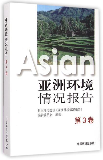 亚洲环境情况报告(第3卷)