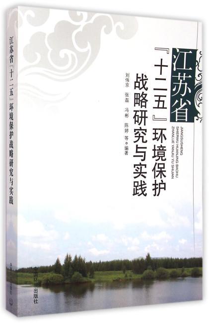 """江苏省""""十二五""""环境保护战略研究与实践"""