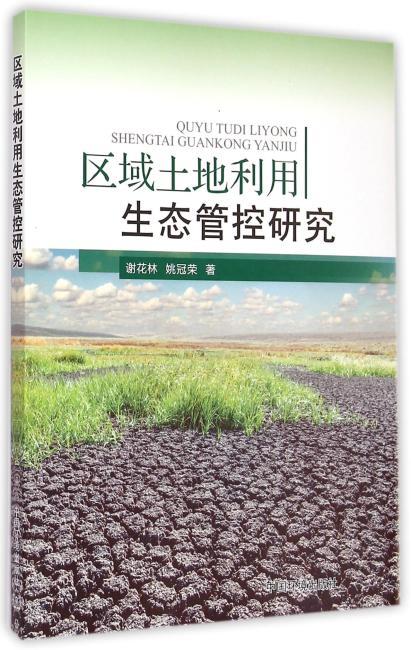 区域土地利用生态管控研究