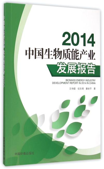 中国生物质能产业发展报告(2014)
