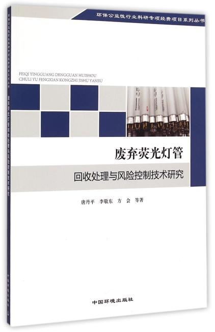 废弃荧光灯管回收处理与风险控制技术研究