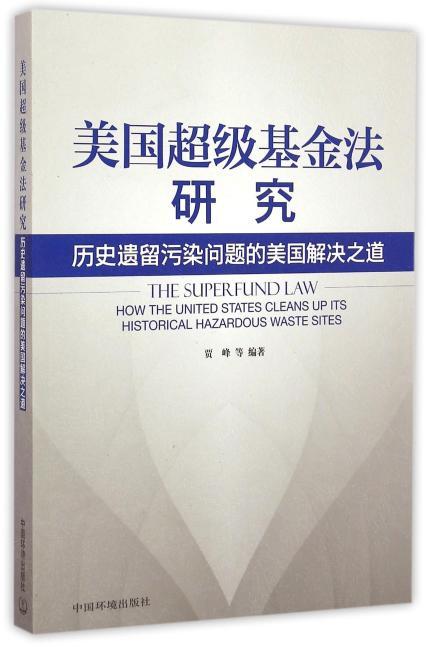 美国超级基金法研究