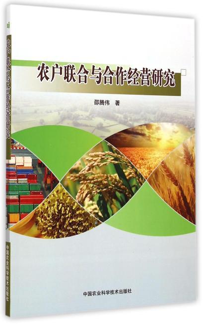 农户联合与合作经营研究