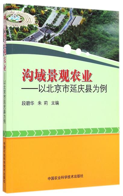 沟域景观农业——以北京市延庆县为例