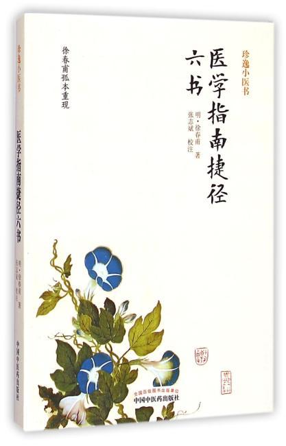 医学指南捷径六书