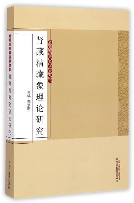 肾藏精藏象理论研究·肾藏精藏象研究丛书