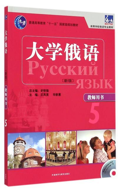 大学俄语东方(新版)(5)(教师用书)(配光盘)