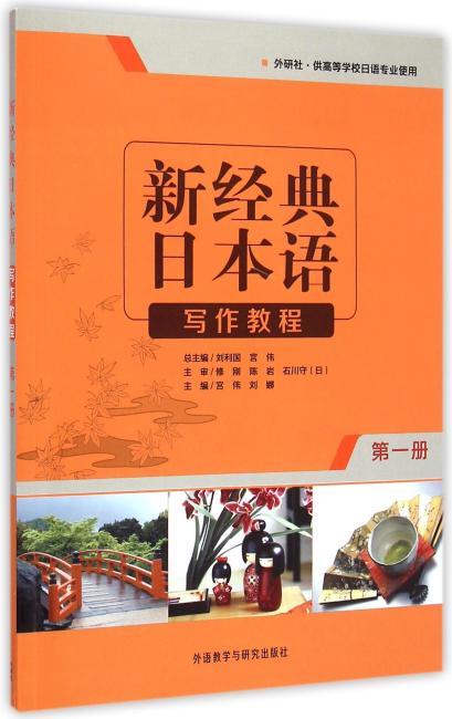 新经典日本语写作教程(第一册)