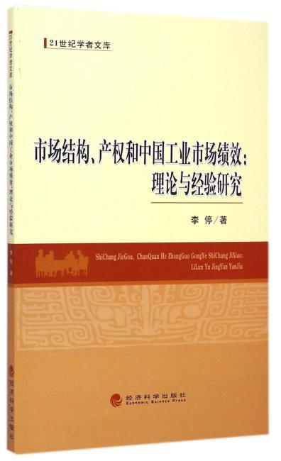 市场结构、产权和中国工业市场绩效:理论与经验研究