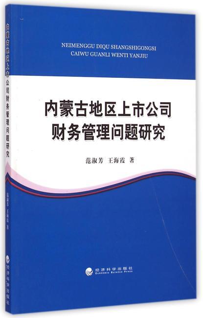 内蒙古地区上市公司财务管理问题研究