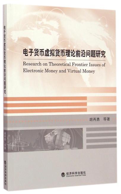 电子货币虚拟货币理论前沿问题研究