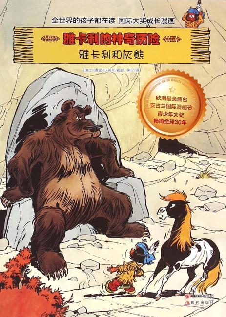 雅卡利的神奇历险·雅卡利和灰熊(荣获安古兰漫画节青少年大奖!全世界在读丁丁的孩子也在读雅卡利!由参与《蓝精灵》绘制的漫画大师创作,著名儿童阅读专家王林推荐!)