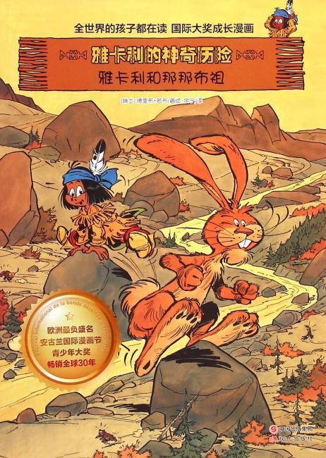 雅卡利的神奇历险·雅卡利和那那布祖(荣获安古兰漫画节青少年大奖!全世界在读丁丁的孩子也在读雅卡利!由参与《蓝精灵》绘制的漫画大师创作,著名儿童阅读专家王林推荐!)