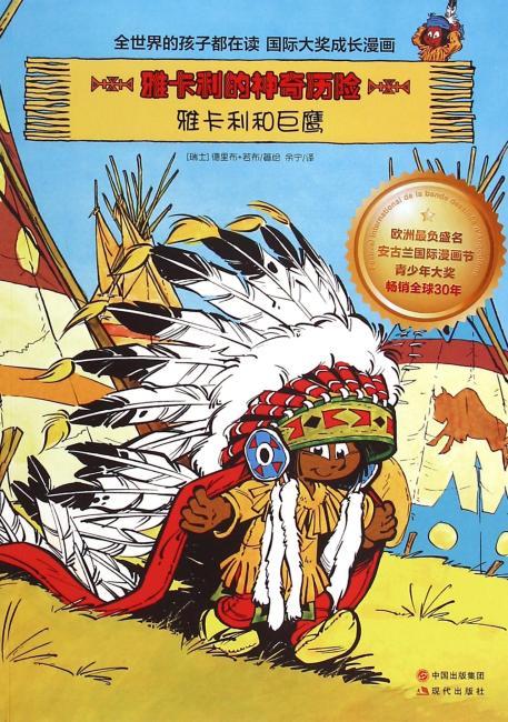 雅卡利的神奇历险·雅卡利和巨鹰(荣获安古兰漫画节青少年大奖!全世界在读丁丁的孩子也在读雅卡利!由参与《蓝精灵》绘制的漫画大师创作,著名儿童阅读专家王林推荐!)