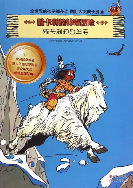 雅卡利的神奇历险·雅卡利和白羊毛(荣获安古兰漫画节青少年大奖!全世界在读丁丁的孩子也在读雅卡利!由参与《蓝精灵》绘制的漫画大师创作,著名儿童阅读专家王林推荐!)