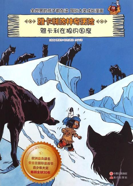 雅卡利的神奇历险·雅卡利在狼的国度(荣获安古兰漫画节青少年大奖!全世界在读丁丁的孩子也在读雅卡利!由参与《蓝精灵》绘制的漫画大师创作,著名儿童阅读专家王林推荐!)