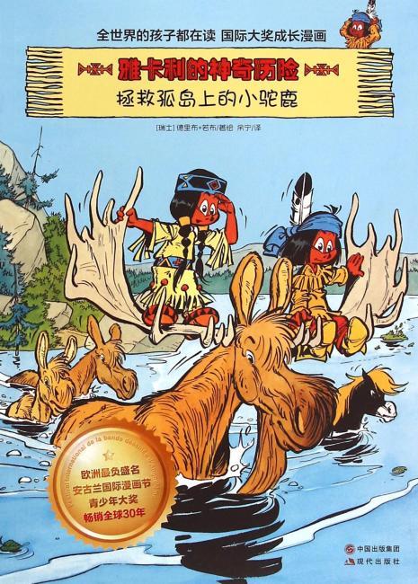 雅卡利的神奇历险·拯救孤岛上的小驼鹿(荣获安古兰漫画节青少年大奖!全世界在读丁丁的孩子也在读雅卡利!由参与《蓝精灵》绘制的漫画大师创作,著名儿童阅读专家王林推荐!)
