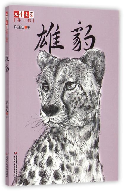 《儿童文学》伴侣:雄豹