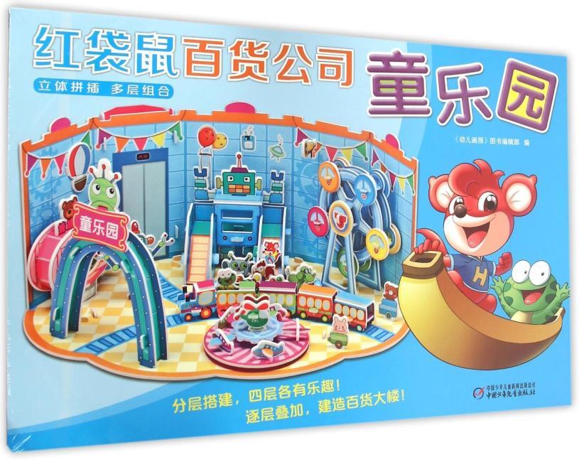红袋鼠百货公司 童乐园