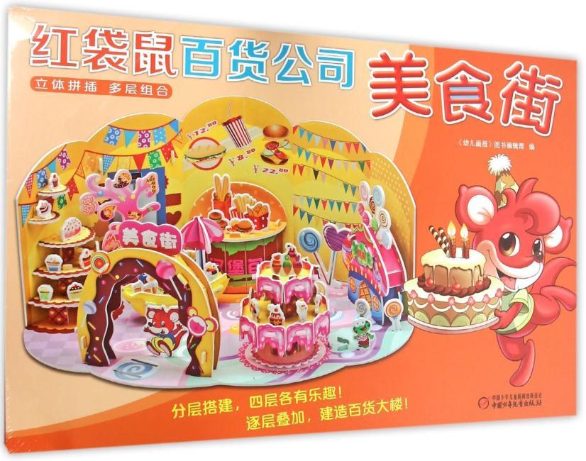 红袋鼠百货公司 美食街