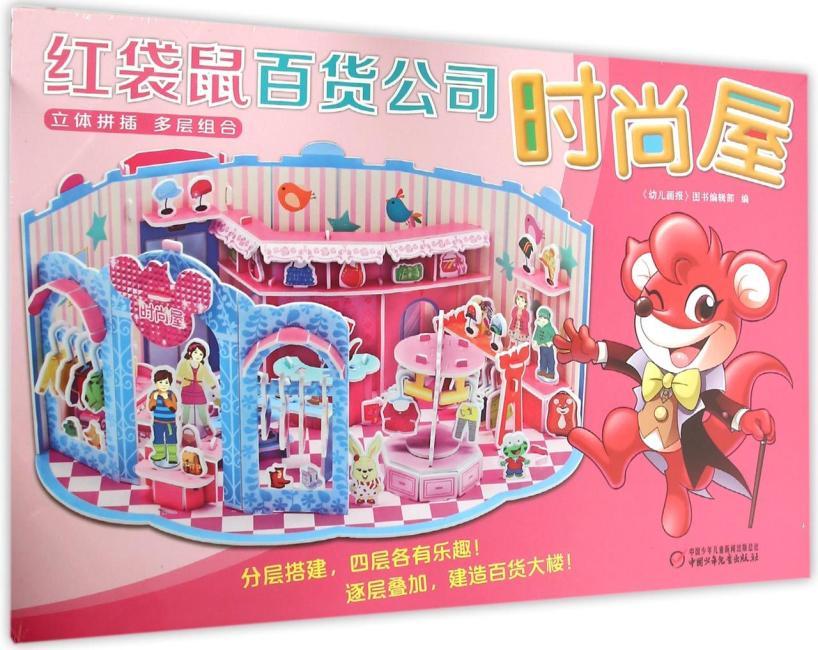 红袋鼠百货公司 时尚屋